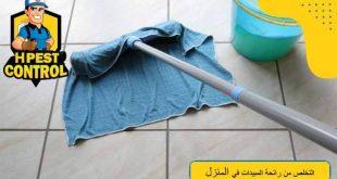 التخلص من رائحة المبيدات في المنزل